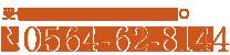 受付時間/平日 8:30~17:00 Tel.052-62-8144